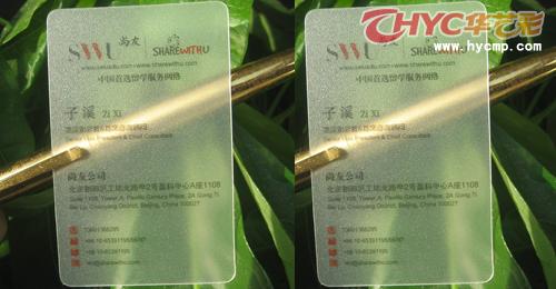 透明磨砂名片 - 透明名片价格 - 透明名片制作